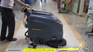 دستگاه زمین شوی صنعتی کابلی َKARCHER | کارن تجارت