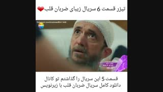 قسمت 5 سریال زیبای ضربان قلب با زیرنویس فارسی در کانال تلگرام Video_del_love