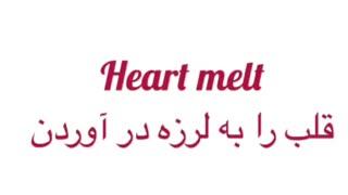 اصطلاح:  Heart Melt ( دل را به لرزه در آوردن )