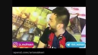دابسمش و پشت صحنه محسن فوق العادستت بریییین توضیحات خواهش میکنم