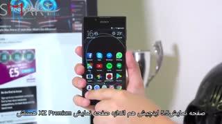 بررسی گوشی  Xperia L1 با زیرنویس فارسی اسمارت  مال