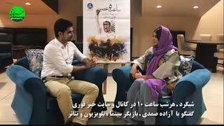 مصاحبه اختصاصی خبرفوری با آزاده صمدی