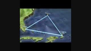 مثلث برمودا چیست؟