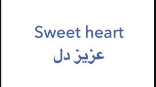 کاربرد اصطلاح Sweet heart به معنی عزیز دل