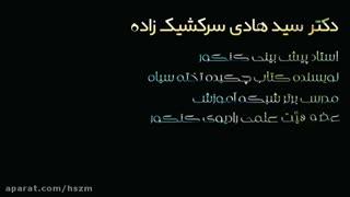 دکتر سید هادی سرکشیک زاده مدرس برتر دین و زندگی کنکور ایران