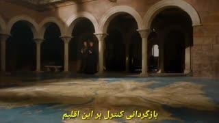 تیزر قسمت 4 از فص 7 سریال بازی تاج و تخت -game of thrones با زیرنویس فارسی
