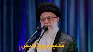 نماهنگ مفهوم آتش به اختیار-بخشی از سخنان رهبر انقلاب اسلامی در مراسم نماز عید فطر-thaer.ir