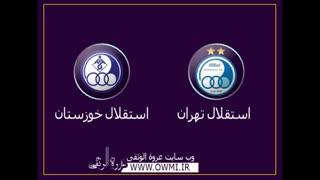 پیش بازی استقلال تهران-استقلال خوزستان