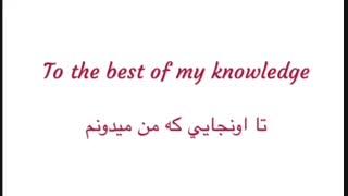 کاربرد اصطلاح To the best of my knowledge