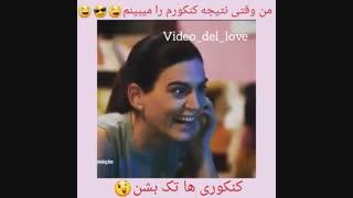 من وقتی نتیجه کنکورم را میبینم..... Video_del_love
