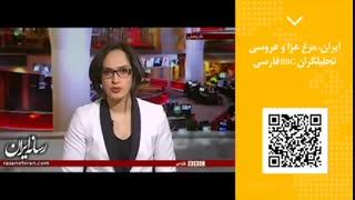 پنجره خبری 56 | ایران، مرغ عزا و عروسی تحلیلگران BBC فارسی