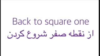 ضرب المثل Back to square one