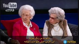 گپ خنده دار استیو هاروی با پیرزن های 103 ساله