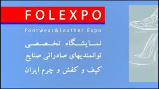 نمایشگاه کیف و کفش فولکسپو