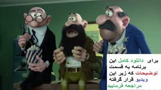 دانلود انیمیشن مورتادلو و فیلمون | Mortadelo and Filemon