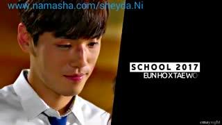 نبینی از دستت رفته. موزیک ویدیو فوق العاده مدرسه2017♥♥♥ (♥♥♥،school 2017_MV ( Eun-Ho + Tae-Woon