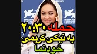 حمله اخبار 20:30 به تبلیغات نیکی کریمی