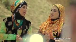 موزیک ویدیو روناک بند به نام روناک نوین