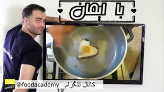 بهترین کانال آشپزی تلگرام فودآکادمی است