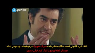 سریال شهرزاد 2 قسمت 8 (لینک دانلود حلال)