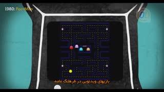بازی های نوستالژیک ویدیویی چطور به دنیای ما آمدند؟!!