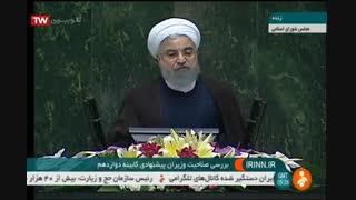 دفاع رییس جمهور از ظریف وزیر پیشنهادی امورخارجه و برجام