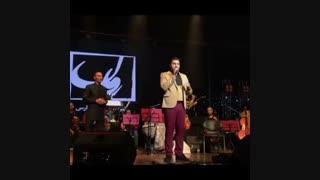 عذرخواهی احسان خواجه امیری از آزاده نامداری به خاطر صحبت های در کنسرت شب گذشته اش