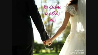 ❤❤عشق و همسر مانند نماز است  نیت که کردی ، دیگر نباید به اطرافت نگاه کنی❤❤