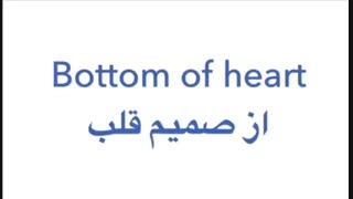 کاربرد اصطلاح Bottom of heart