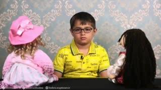 عکس العمل جالب کودکان به دو نوع عروسکِ ایرانی و خارجی