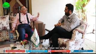 دکتر صادق زیبا کلام در گفتگو با خبرفوری: ظریف بالاترین رای را می آورد