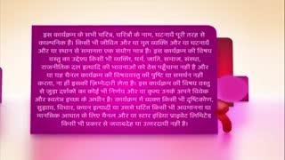 قسمت اول Dil Se Di Dua Saubhagyavati Bhava با زیر نویس فارسی