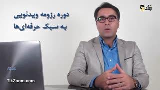 محصول آموزشی رزومه ویدئویی به سبک حرفهایها- محسن نبوی