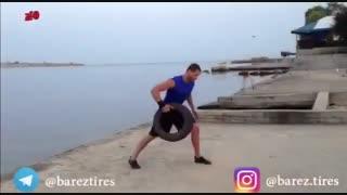 ورزش با تایر
