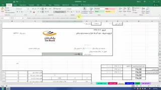 دانلود فیلم پروژه ی صدور کارنامه برای 600 تا 1000 نفر در اکسل 2016 قسمت 17