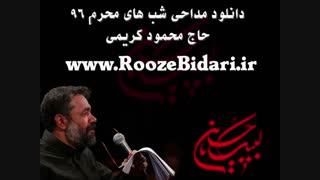 دانلود مداحی محرم 96 محمود کریمی
