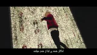 موزیک ویدیو Wake Me Up از تهیانگ❤ + زیرنویس فارسی چسبیده