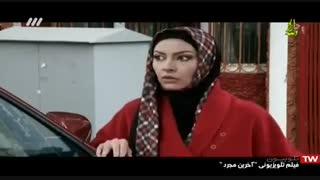 www.shoppluss.ir - فیلم کمدی آخرین مجرد Akharin mojarrad