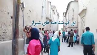 تور شیراز قدیم اقامتگاه بومگردی سووشون شیراز