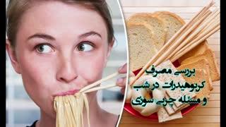 آیا برای لاغر شدن باید مصرف نان و برنج در شب قطع شود؟