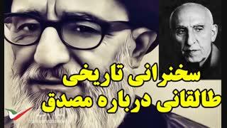 سخنرانی آیت الله طالقانی درباره دکتر محمد مصدق و آیت الله کاشانی