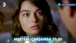 دانلود قسمت چهارم سریال زیبای مریم با زیرنویس فارسی در کانال تلگرام Video_del_love