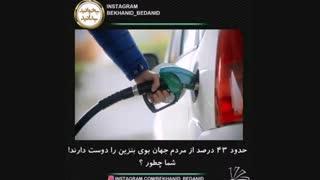 دوست داران بوی بنزین ::///دانستنی...+ توضیحاتش...
