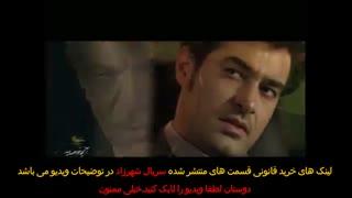 سریال شهرزاد 2 قسمت 10 (لینک دانلود حلال)