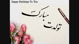 Happy Birthday Zahra