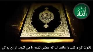 آهنگ زیبای عربی اقرا کتاب الله با ترجمه فارسی