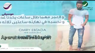 آهنگ زیبای عربی - رحلت الحیات - تامر حسنی با ترجمه فارسی