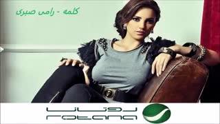 آهنگ شاد عربی - کلمه - رامی صبری