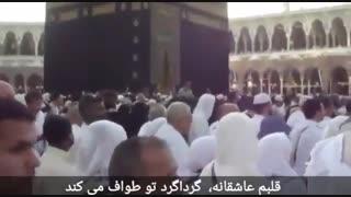 آهنگ بسیار زیبای عربی یا مکه با ترجمه فارسی