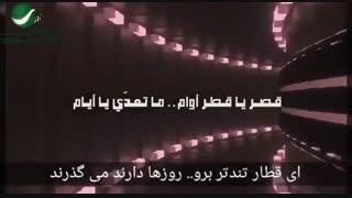 آهنگ زیبای عربی - قطار - ترجمه فارسی و انرِِِژی دار